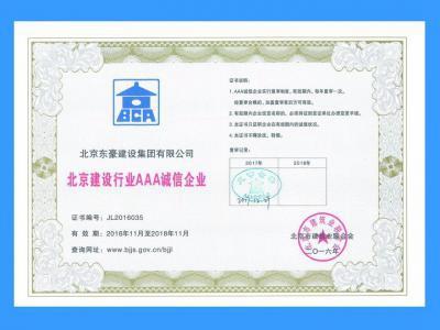 北京建设行业AAA诚信企业资质证书