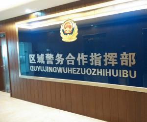 北京市公安局区域指挥中心