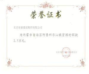 【证书】扶贫捐款荣誉证书