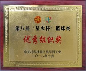 """第八届""""星火杯""""篮球赛 优秀组织奖"""