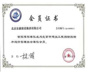 北京建设工程招标投标和造价管理协会会员证书