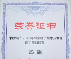 """""""博大杯""""2018年北京经济技术开发区职工篮球联赛--精神文明奖"""