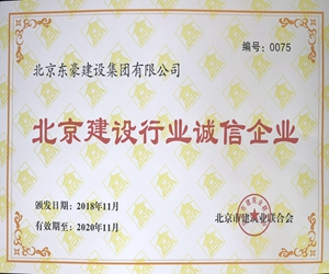 北京建设行业诚信企业