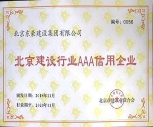 北京建设行业AAA信用企业