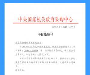中央国家机关工程定点企业证书