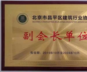 北京市昌平区建筑行业协会副会长单位
