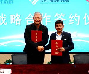 东豪建设集团与北新建材集团签署战略合作协议