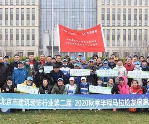 """2020风雪同行 乐跑东豪  """"北京市建筑装饰行业第二届半程马拉松友谊赛"""""""