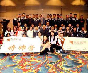 东豪建设集团将帅营举办2021年项目目标实现方案策划及分享研讨会