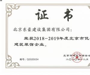 2018-2019年度北京市优秀建筑装饰企业