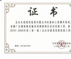 2019~2020年度(第一批)北京市建筑装饰优质工程