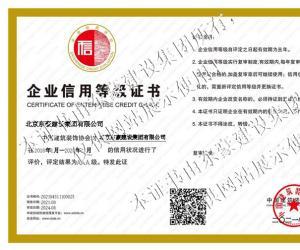 中国建筑装饰协会3A信用等级证书