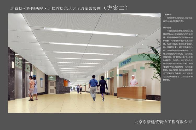 协和医院效果图方案二_调整大小.jpg